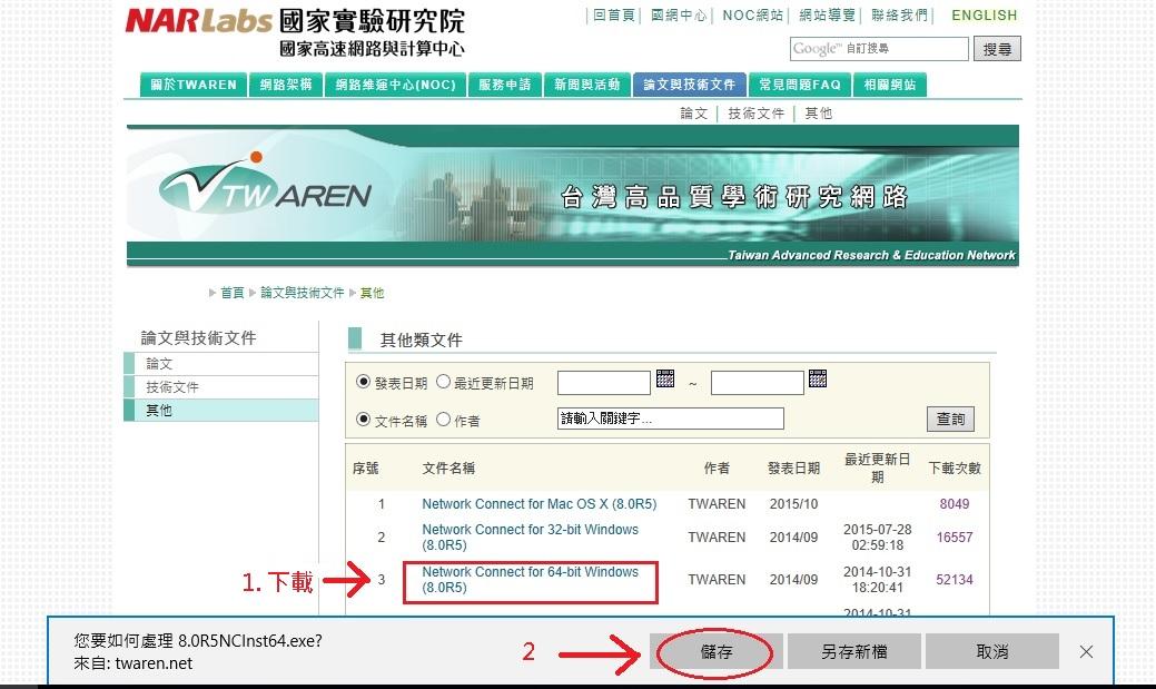 NCHU 校園虛擬私有網路| 國立中興大學National Chung Hsing University